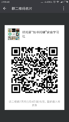 Screenshot_2018-04-27-09-48-42-544_com.tencent.mm.png