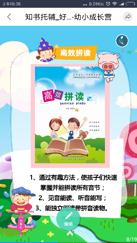 Screenshot_2018-05-31-10-38-53-282_cn.knet.eqxiu.png