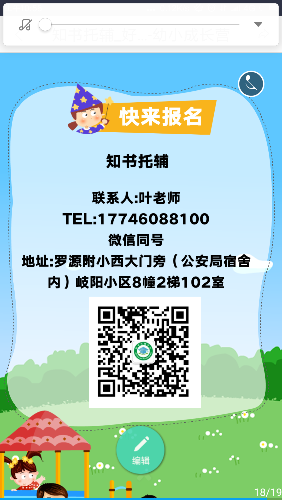 Screenshot_2018-05-20-10-56-56-118_cn.knet.eqxiu.png