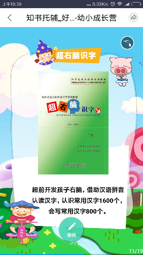 Screenshot_2018-05-31-10-39-22-515_cn.knet.eqxiu.png