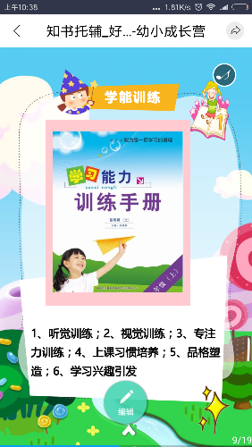 Screenshot_2018-05-31-10-39-00-090_cn.knet.eqxiu.png
