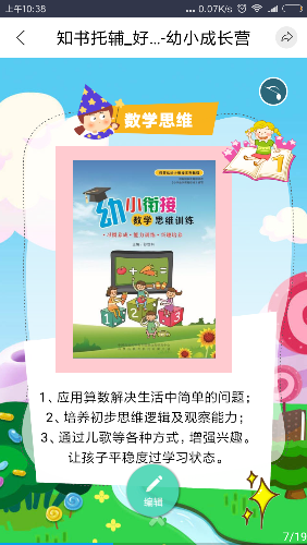 Screenshot_2018-05-31-10-38-42-922_cn.knet.eqxiu.png